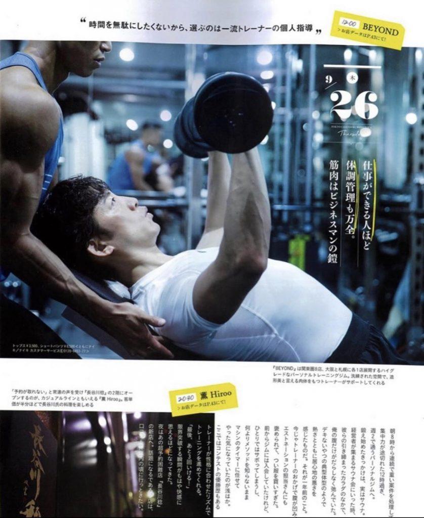 ビヨンドジムが東京カレンダーに掲載されました!