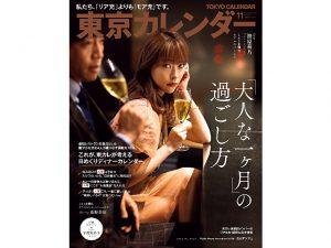 ビヨンドジムが東京カレンダーに掲載されました