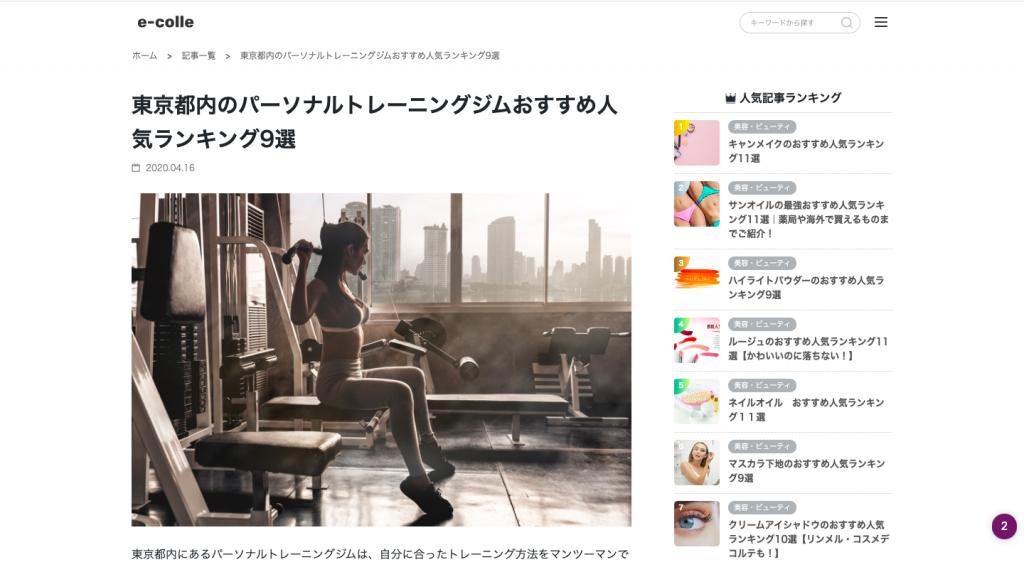 e-colle(イーコレ)にパーソナルトレーニングができるプライベートジム BEYOND(ビヨンド)ジム町田店が掲載されました!